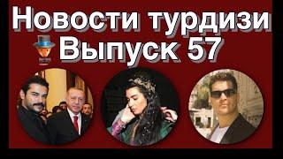 Новости турдизи  Выпуск 57