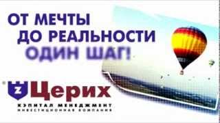 видео Банк Церих