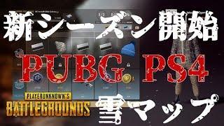 シーズンパス早速購入 参加可能【PUBG PS4】