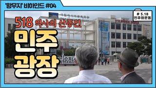 518민주광장, 역사의 산증인 그곳으로 가다! feat…
