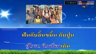 รักทรหด 2 คาราโอเกะ มิดิ karaoke midi extreme คาราบาว