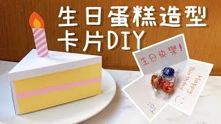 生日蛋糕 造型卡片!DIY 小教學