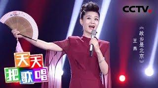 《天天把歌唱》 20190729| CCTV综艺
