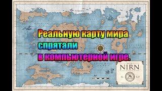 Реальную карту мира спрятали в компьютерной игре.  (Л.Д.О. 215 часть.)