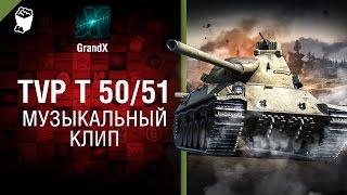 TVP T 50/51 - музыкальный клип от GrandX [World of Tanks]