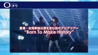 香港・台湾単独公演を含む初のアジアツアー『DEAN FUJIOKA 1st Asia Tou...