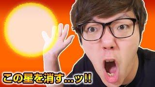 【この星を消す…ッ!!】にヒカキン登場!