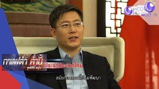 สัมภาษณ์ทูตจีนประจำประเทศไทย (25 มี.ค.62) กาแฟดำ ค่ำนี้ | 9 MCOT HD