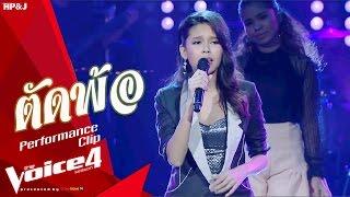 The Voice Thailand - ไข่มุก รุ่งรัตน์ - ตัดพ้อ - 13 Dec 2015 Ver.ตัดต่อ
