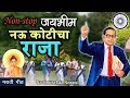Bhim Geet | Nau Koticha Raja | नऊ कोटीचा राजा | Jai Bhim Song | NonStop Mix