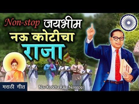 Bhim Geet   Nau Koticha Raja   नऊ कोटीचा राजा   Jai Bhim Song   NonStop Mix