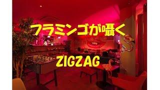 ZIGZAG「Flamingo」より フラミンゴが囁く 作詞:水野真人/作曲:小泉章...