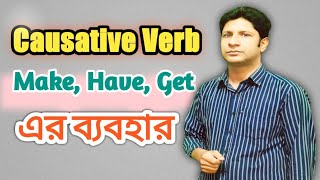 how to use causative verbs