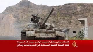 مقتل قائد القوات السعودية الخاصة باليمن وضابط إماراتي
