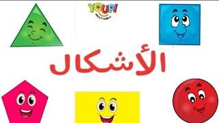 تعليم الأشكال للأطفال باللغة العربية - Learn Shapes in Arabic for Kids