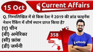 5:00 AM - Current Affairs Questions 15 Oct 2019 | UPSC, SSC, RBI, SBI, IBPS, Railway, NVS, Police