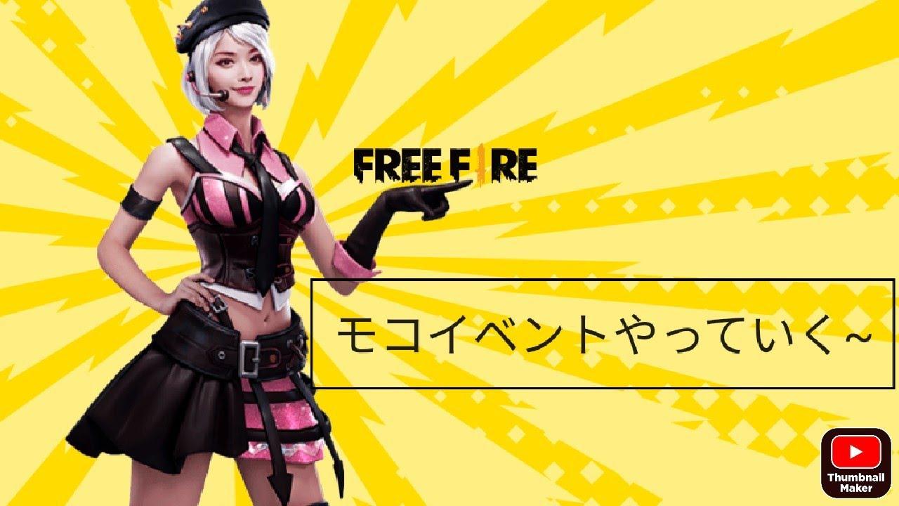 Free Fire#134