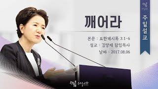 [17/08/06] 김양재 목사 - 깨어라 (계3:1-6)