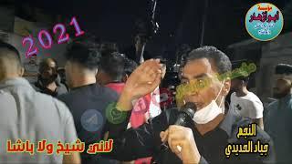 لاني شيخ ولا باشا /النجم جياد الحديدي/2021 /مؤسسة ابو ازهار حصريا