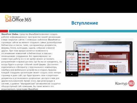 Вступление. Office 365 (1/24)