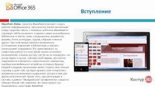 видео Office 365 персональный
