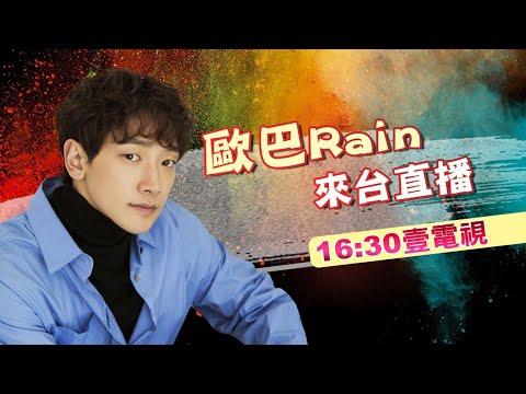 歐巴Rain來台! 站台高級珠寶展直播
