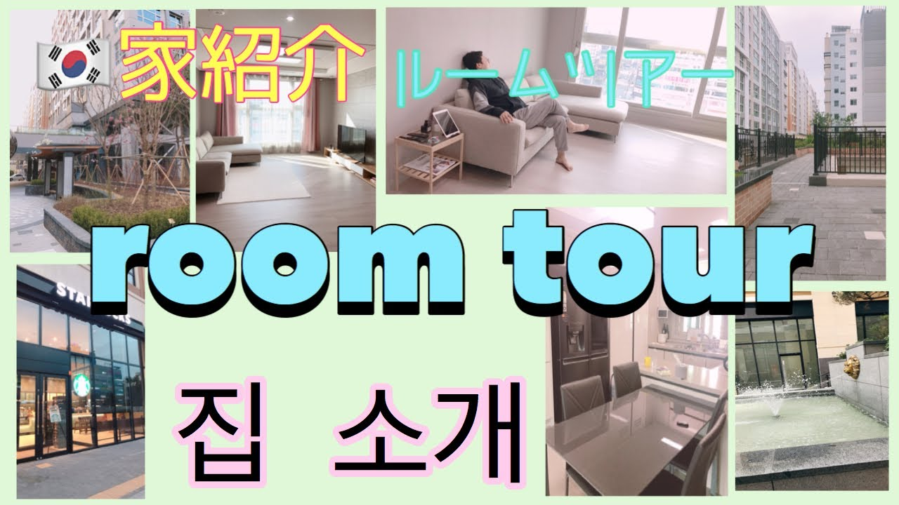 【ルームツアー】韓国の家|新築購入|家紹介動画한국의 집,신축 구입,집 소개,