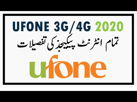Ufone Weekly Internet Packages 2020 | Ufone Daily Internet Packages
