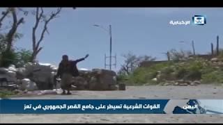 الجيش اليمني يسيطر على جامع القصر الجمهوري في مدينة تعز (فيديو)