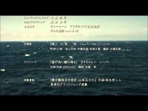 Admiral Yamamoto End Soundtrack