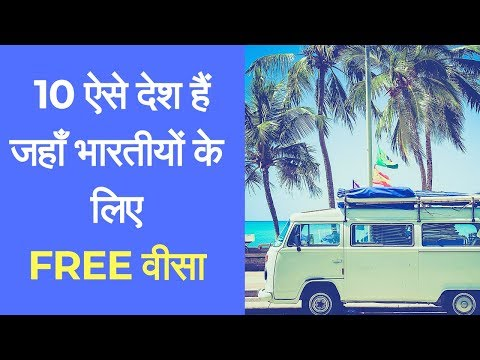 Visa FREE Countries For Indians | Top 10 Countries Where Indians Can Travel Without Visa (2020)