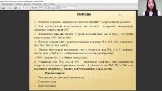 Сивцева Юна - Биология и медицина - Медицинские науки / #МЕДНА_ШАГВБУДУЩЕЕ
