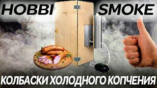 Холодное копчение с дымогенератором Hobbi Smoke Hobbi Smoke 2 0 Моё первое холодное копчение