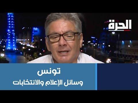 حوار مع المحلل السياسي باسل ترجمان حول أداء وسائل الإعلام في الانتخابات التونسية