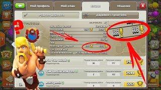 😳ЧИТЕРСКИЕ КЛАНЫ!? 666 КУБКОВ#2 | CLASH OF CLANS 🎃