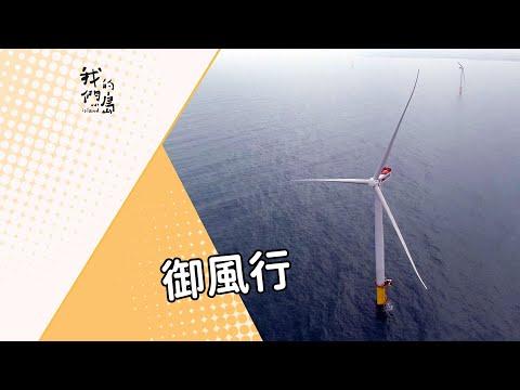 我們的島 第884集 御風行 (2016-12-05)