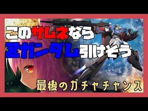 【バトオペ2】Zガンダム引けるかな?ピックアップラストチャンス!【ガンダムバトルオペレーション2/すたーべあ!/S!B】