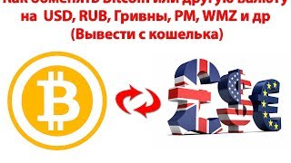 Как обменять биткоин \\ криптовалюту на деньги! Как вывести биткоин на вебмани, на яндекс, на киви