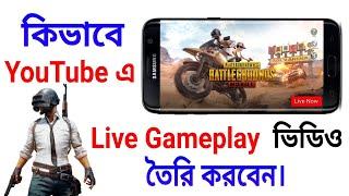 আপনার গেম সবাই লাইভ দেখতে পাবে । How to Live Gaming on YouTube With by Mobile