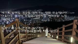 [부산 꼭 가볼 만한 곳] 황령산 봉수대 야경/광안대교…