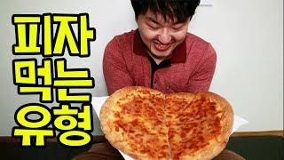 피자먹는 유형 (피자 맛있게 먹는 꿀팁)ㅋㅋㅋ