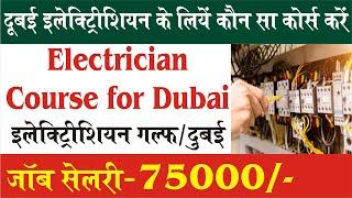 Electrician course Training | Electrician Course for Dubai | Electrical Diploma Course