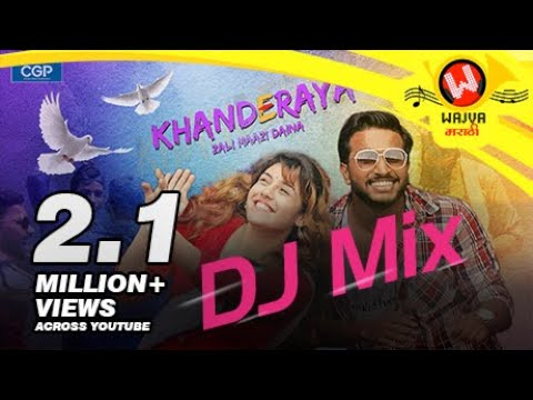 Khanderaya Zali Mazi Daina DJ  - New Marathi Songs 2018 | Marathi DJ Song | Vaibhav Londhe