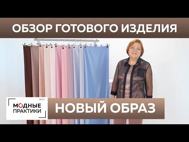 Черная рубашка из французской вуали, закрытый шелковый топ и брюки из крепа. Обзор готового образа.