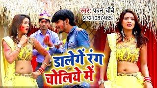 Pawan Chaubey का सबसे हिट गाना 2019 - Dalenge Rang Choliye Me - Bhojpuri Holi Geet 2019