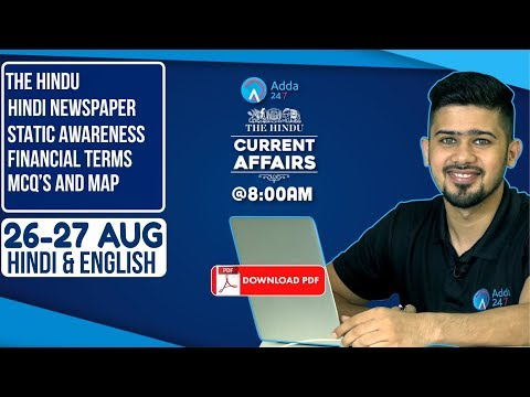 Daily Current Affairs | The Hindu | Current Affairs Today | UPSC RAILWAYS RRB  SSC | 26-27th August