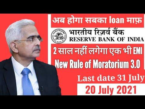 MORATORIUM Extension For 2 Year. सबका होगा Loan 100% माफ़.RBI Moratorium News ⚡⚡⚡
