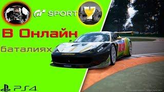 Gran Turismo Sport : Guncha Racing и YaguarGT  в онлайн баталиях PS4 (Стрим!!)