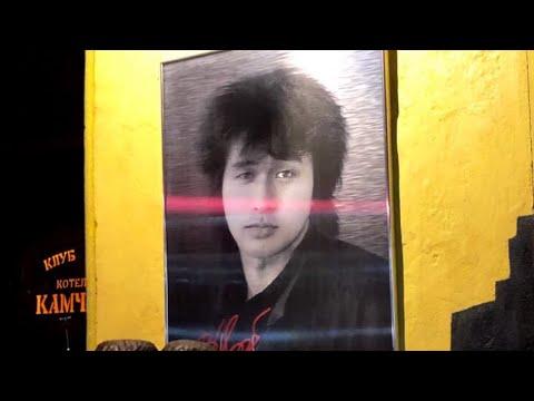 Камчатка (СПБ, Блохина 15) - Виктор Цой - Кино смотреть онлайн в hd качестве - VIDEOOO