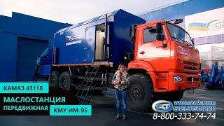 Передвижная маслостанция Камаз 43118-3011-50 с КМУ ИМ-95 (003)